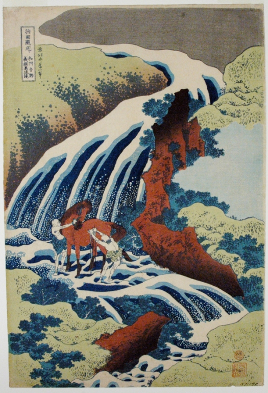 The Waterfall where Yoshitsune washed his horse
